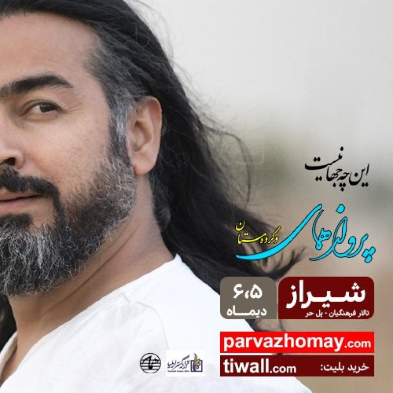 کنسرت پرواز همای ؛ شیراز - دی 98