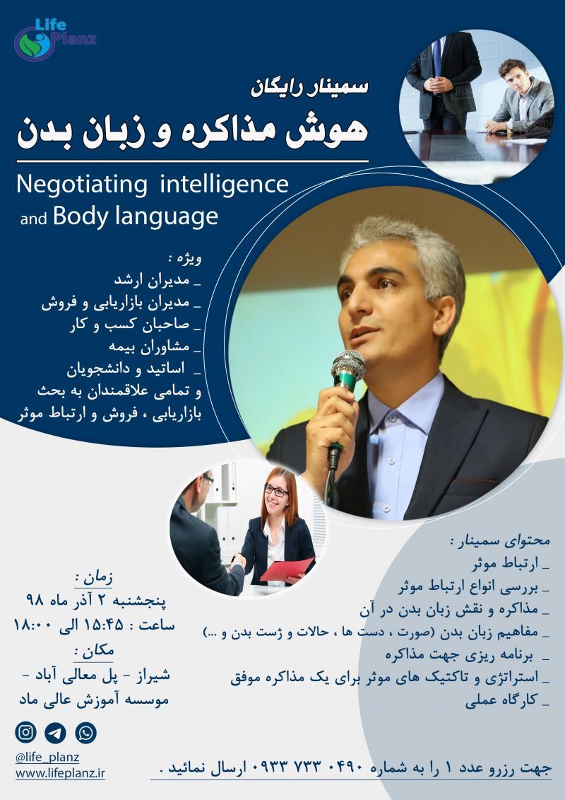 سمینار هوش مذاکره و زبان بدن؛شیراز - آذر 98