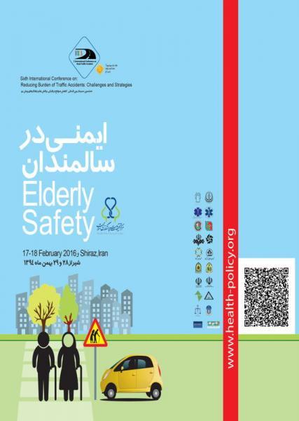 ششمین سمینار بین المللی کاهش سوانح ترافیکی، چالش ها و راهکارهای پیش رو