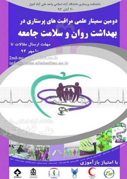دومین سمینار پرستاری بهداشت روان و سلامت جامعه