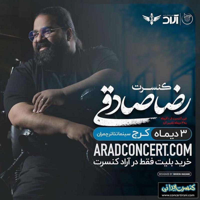 کنسرت رضا صادقی ؛کرج  - دی 98