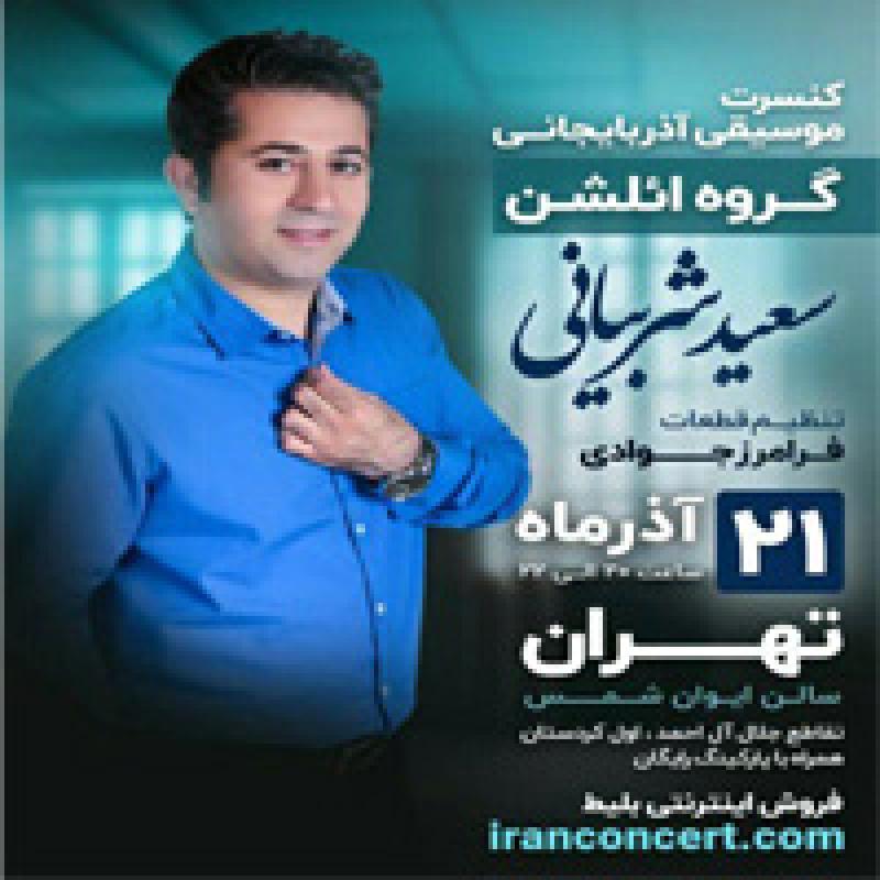 کنسرت آذربایجانی گروه ائلشن ؛تهران - آذر 98