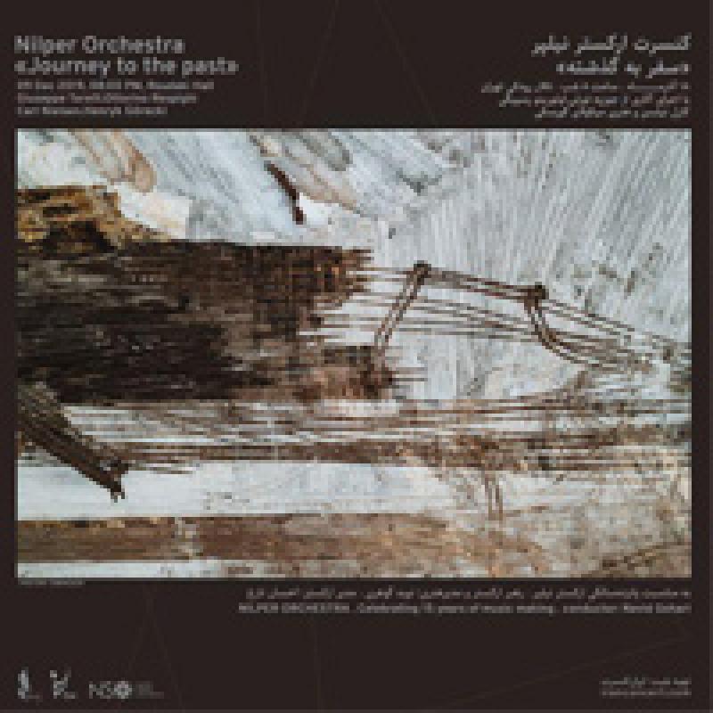 کنسرت ارکستر نیلپر (سفر به گذشته) تهران آذر 98