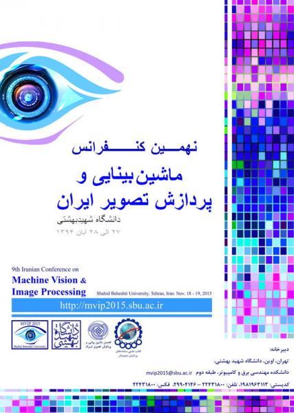 نهمین کنفرانس ماشین بینائی و پردازش تصویر ایران