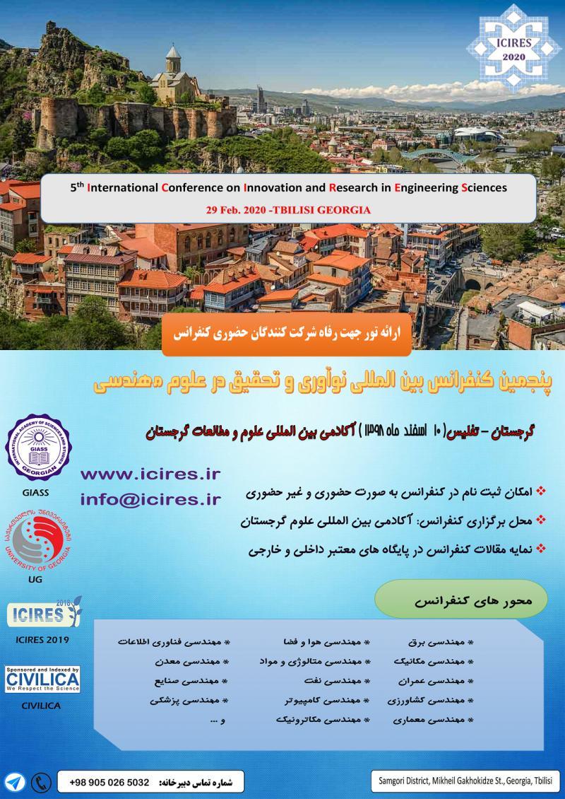 کنفرانس نوآوری و تحقیق در علوم مهندسی ICIRES 2020 ؛تفلیس - اسفند 98