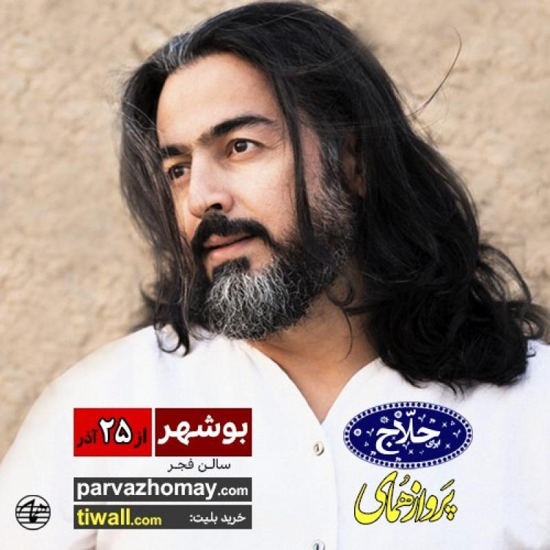 کنسرت پرواز همای ؛بوشهر - آذر 98