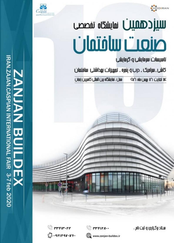 نمایشگاه صنعت ساختمان ؛زنجان - بهمن 98