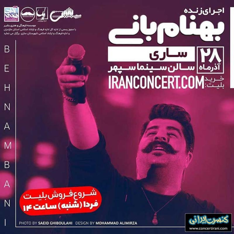 کنسرت بهنام بانی؛ ساری - آذر 98
