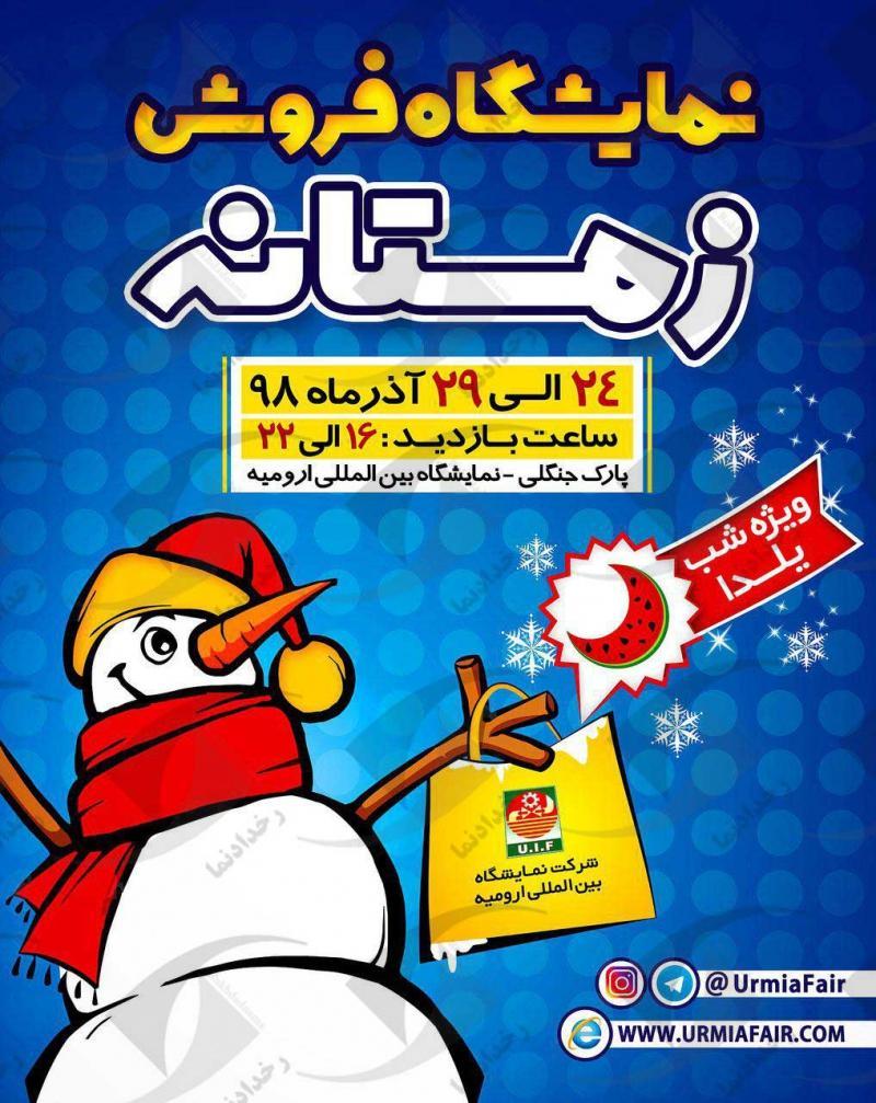 نمایشگاه شب یلدا و فروش زمستانه ؛ارومیه - آذر 98