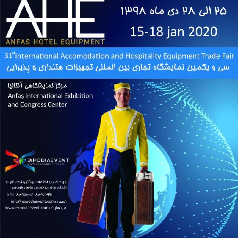 نمایشگاه تجهیزات هتلداری و پذیرایی آنتالیا ؛ ترکیه 2020 -دی 98