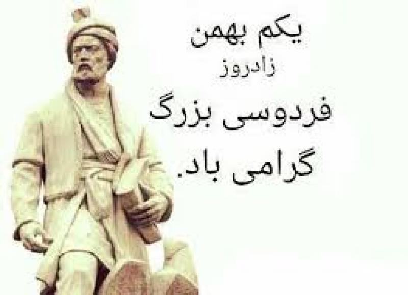 زاد روز فردوسی بهمن 98