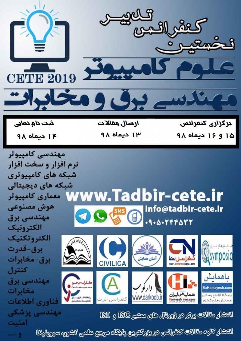 کنفرانس تدبیر علوم کامپیوتر، مهندسی برق و مخابرات؛مشهد - دی 98