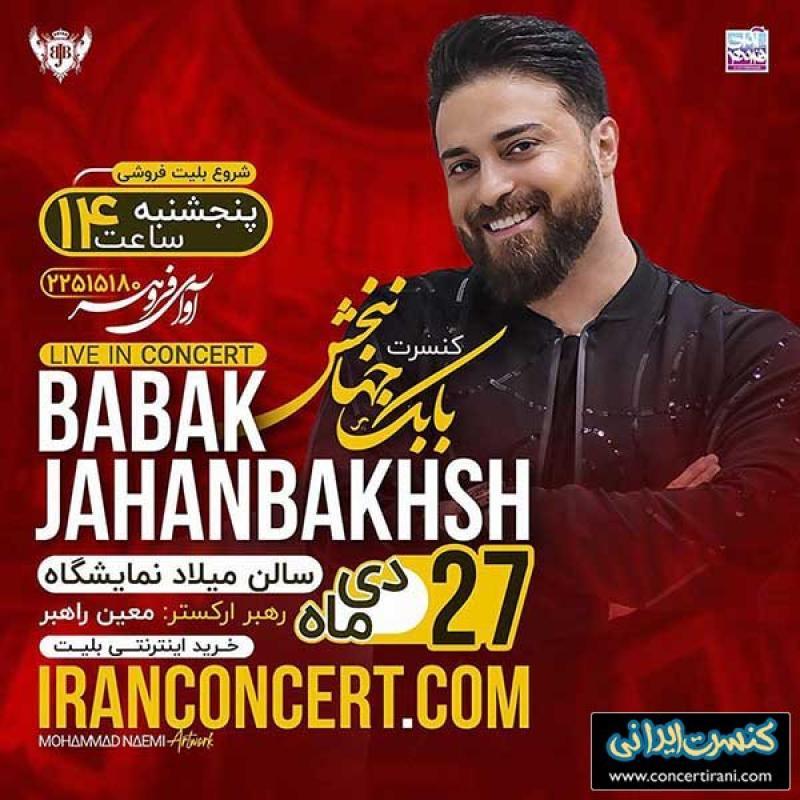 کنسرت بابک جهانبخش ؛ تهران - دی 98