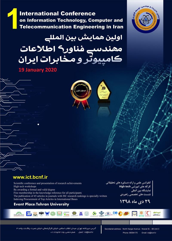 همایش مهندسی فناوری اطلاعات ,کامپیوتر و مخابرات ایران تهران دی 98