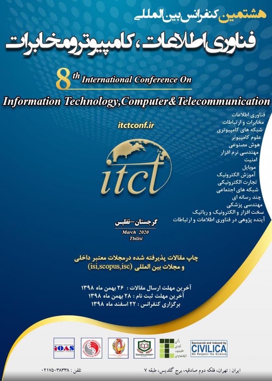 کنفرانس فناوری اطلاعات ، کامپیوتر و مخابرات تفلیس اسفند 98