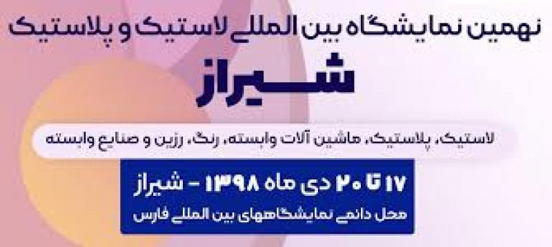 نمایشگاه لاستیک، پلاستیک و ماشین آلات وابسته ؛شیراز - دی 98