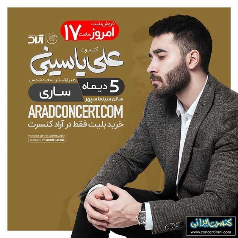 کنسرت علی یاسینی ؛ساری  - دی 98