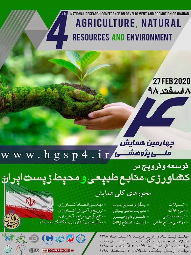 همایش پژوهشی توسعه و ترویج در کشا ورزی ،منابع طبیعی و محیط زیست ایران ؛جیرفت - اسفند 98