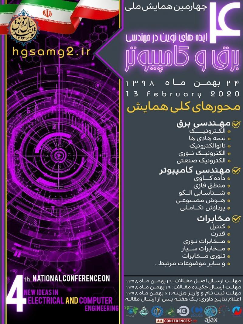 همایش ایده های نوین در مهندسی برق و کامپیوتر ؛جیرفت - بهمن 98