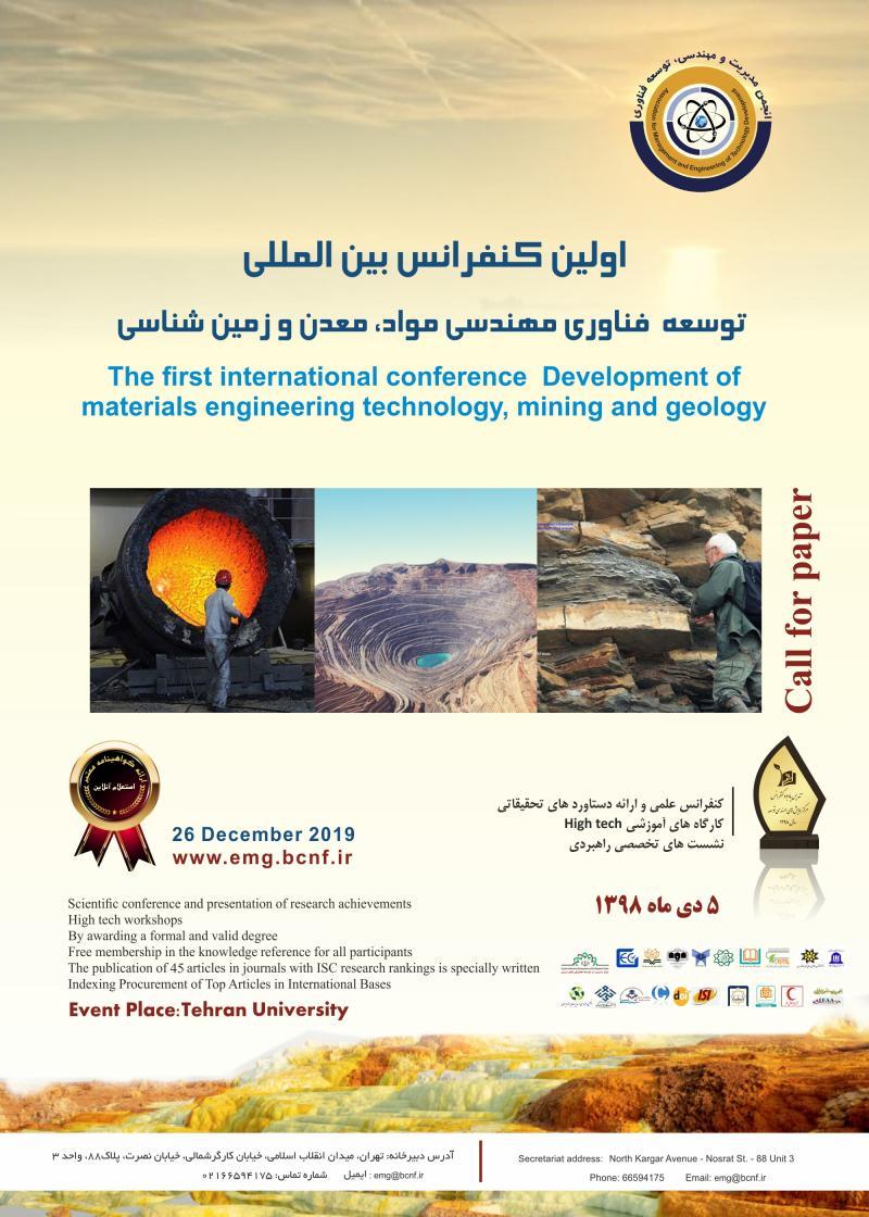 کنفرانس توسعه فناوری مهندسی مواد، معدن و زمین شناسی؛تهران - دی 98