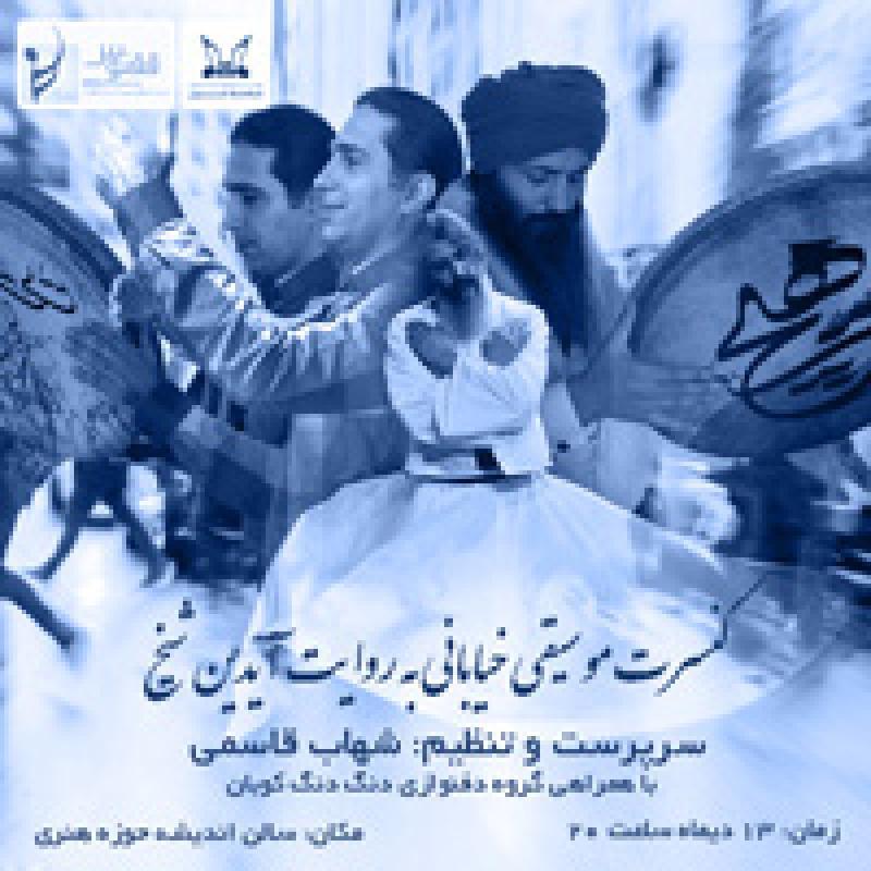 کنسرت گروه کوبه ای دنگ دنگ ؛ تهران - دی 98