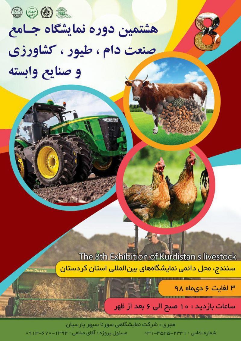 نمایشگاه کشاورزی، باغداری، دام، طیور، شیلات و ماشین آلات مربوطه ؛ سنندج - دی 98