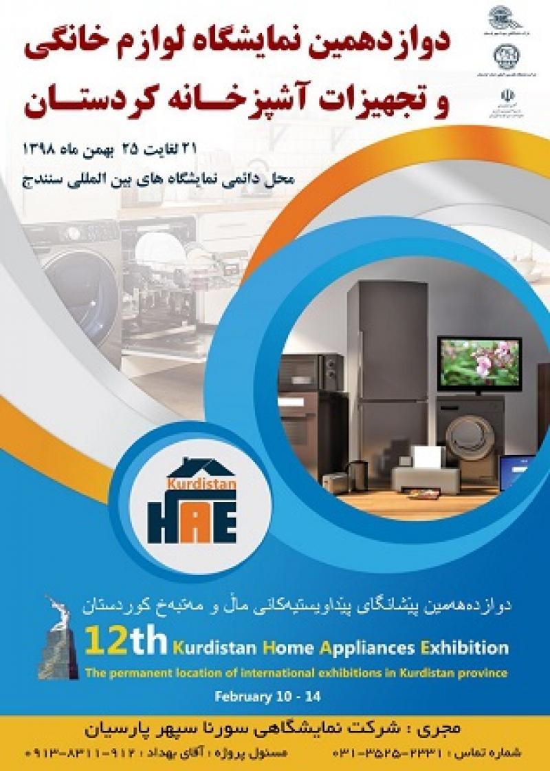 نمایشگاه لوازم خانگی و تجهیزات آشپزخانه ؛ سنندج - بهمن 98