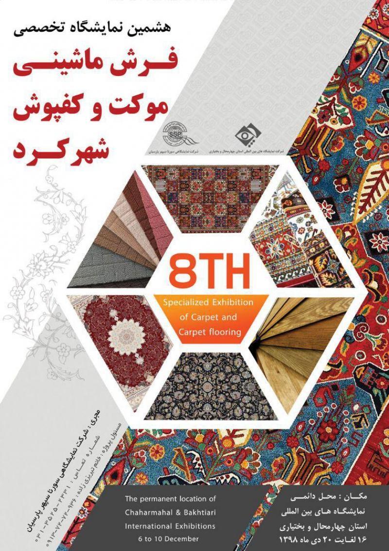 نمایشگاه فرش ماشینی، کف پوش و موکت؛شهرکرد - بهمن 98