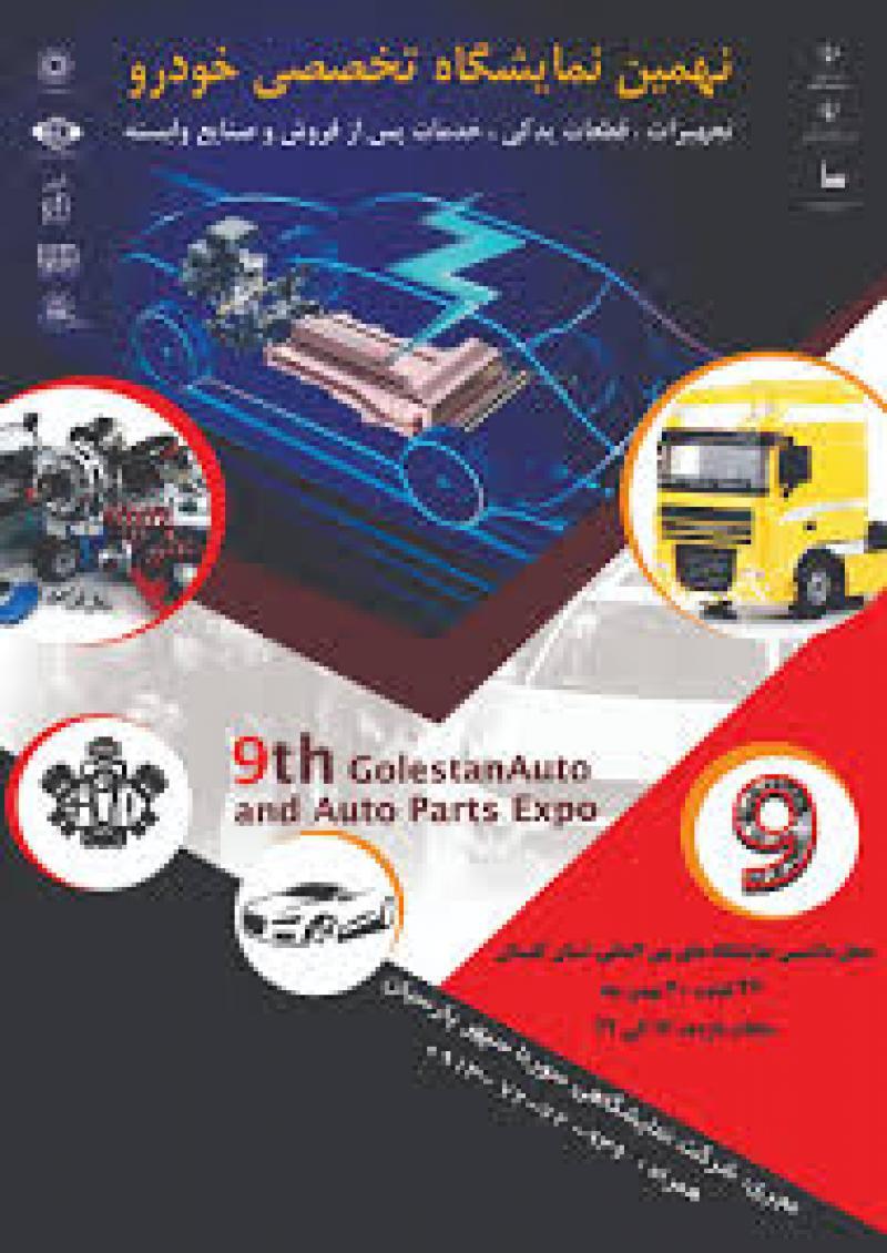 نمایشگاه خودرو، تجهیزات، قطعات یدکی و خدمات پس از فروش ؛گرگان - بهمن 98