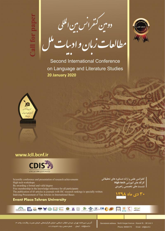 کنفرانس مطالعات زبان و ادبیات ملل تهران دی 98