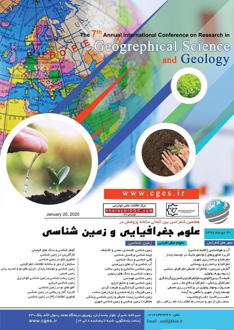 کنفرانس پژوهش در علوم جغرافیایی و زمین شناسی ؛شیراز - دی 98