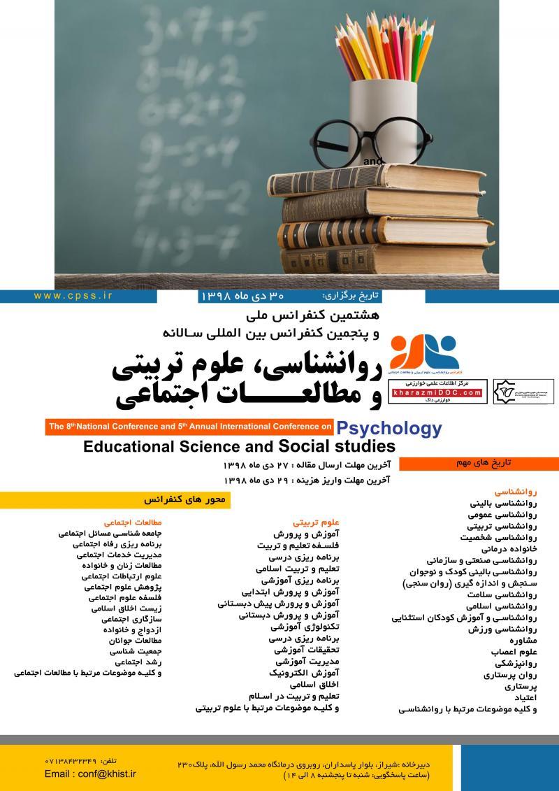 کنفرانس روانشناسی، علوم تربیتی و مطالعات اجتماعی ؛شیراز - دی 98