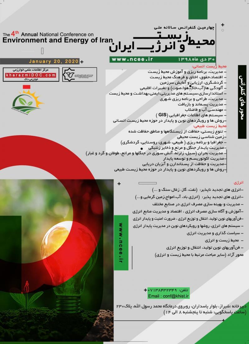 کنفرانس محیط زیست و انرژی ایران ؛شیراز - دی 98