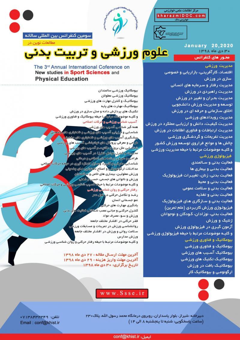 کنفرانس مطالعات نوین در علوم ورزشی و تربیت بدنی؛شیراز - دی 98