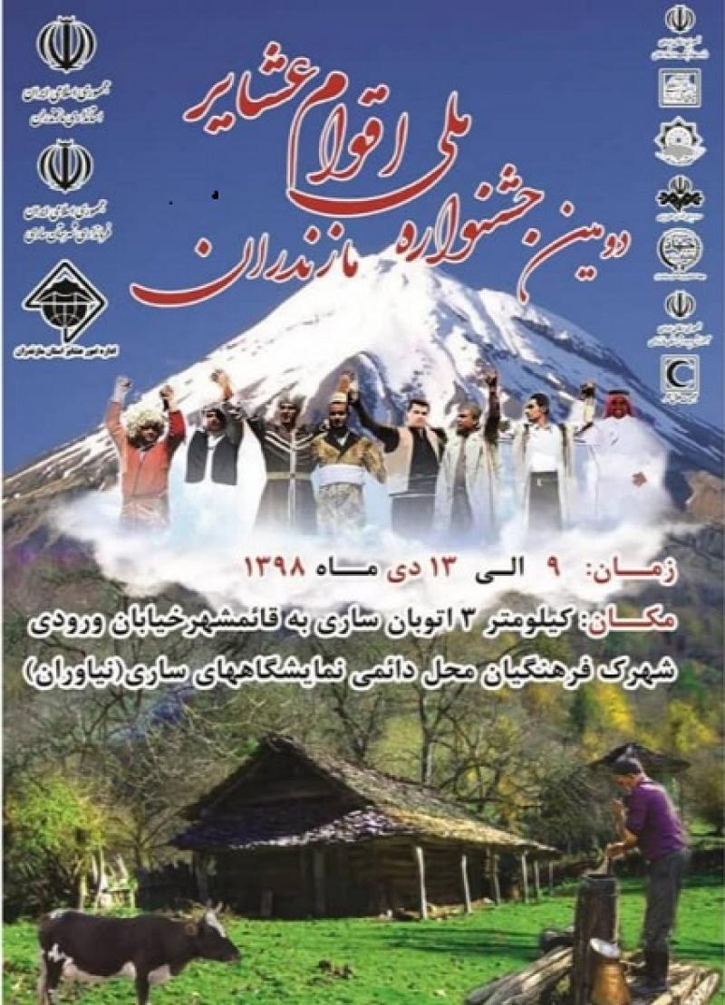 جشنواره ملی اقوام و عشایرمازندران ساری دی 98