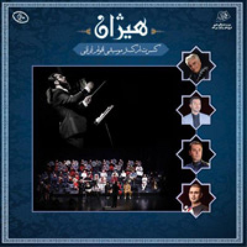 کنسرت ارکستر اقوام ایرانی هیژان ؛تهران - بهمن 98
