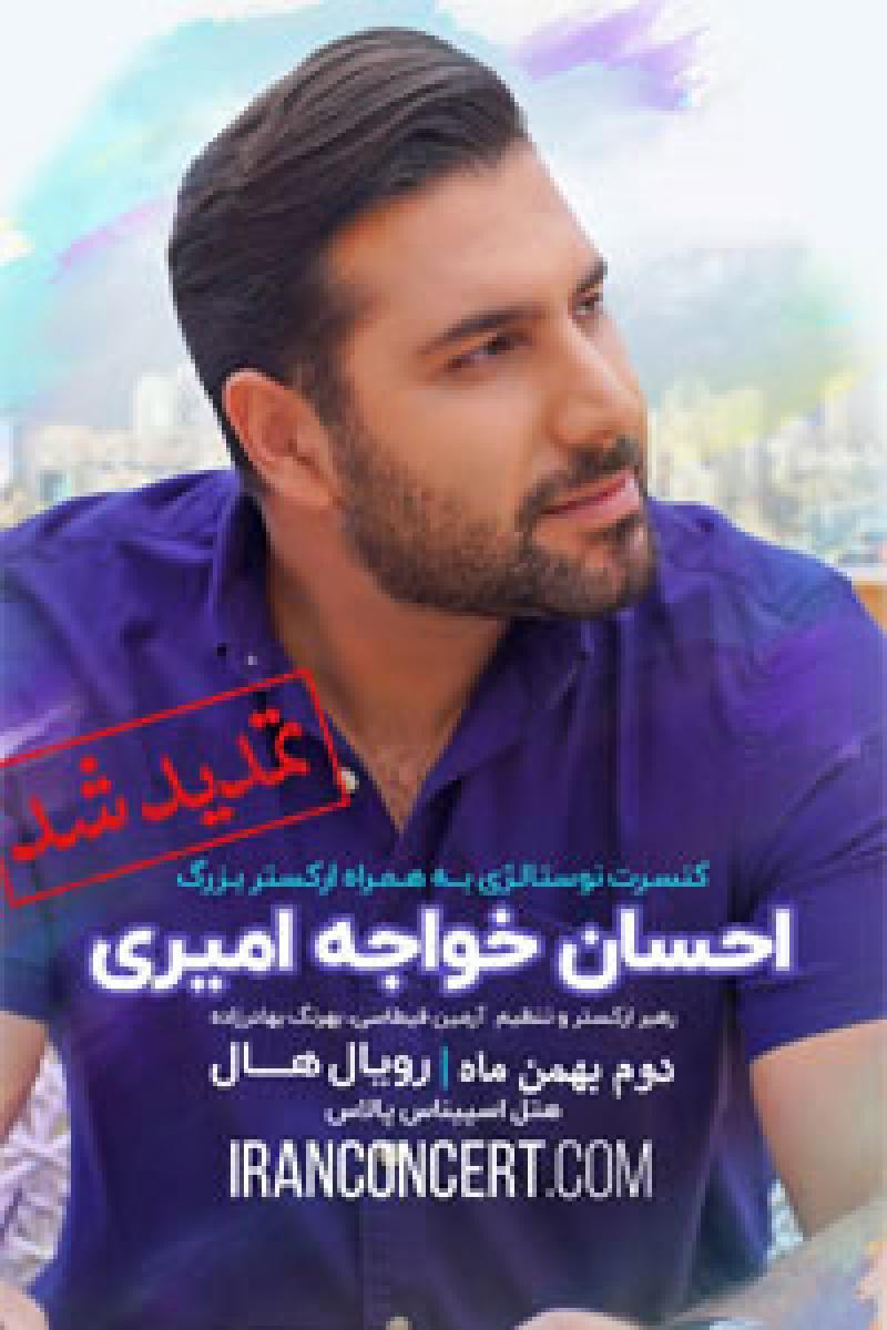 کنسرت احسان خواجه امیری ؛تهران - بهمن 98