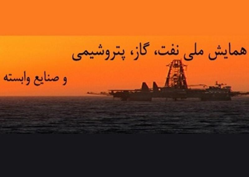 نمایشگاه و همایش انرژی نفت گاز و پتروشیمی ساری بهمن و اسفند 98