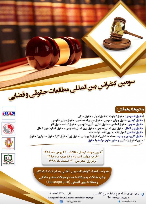 کنفرانس مطالعات حقوقی و قضایی تفلیس اسفند 98