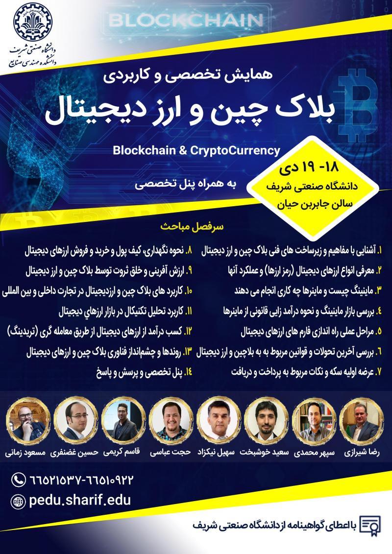 همایش تخصصی و کاربردی بلاک چین و ارز دیجیتال تهران دی 98
