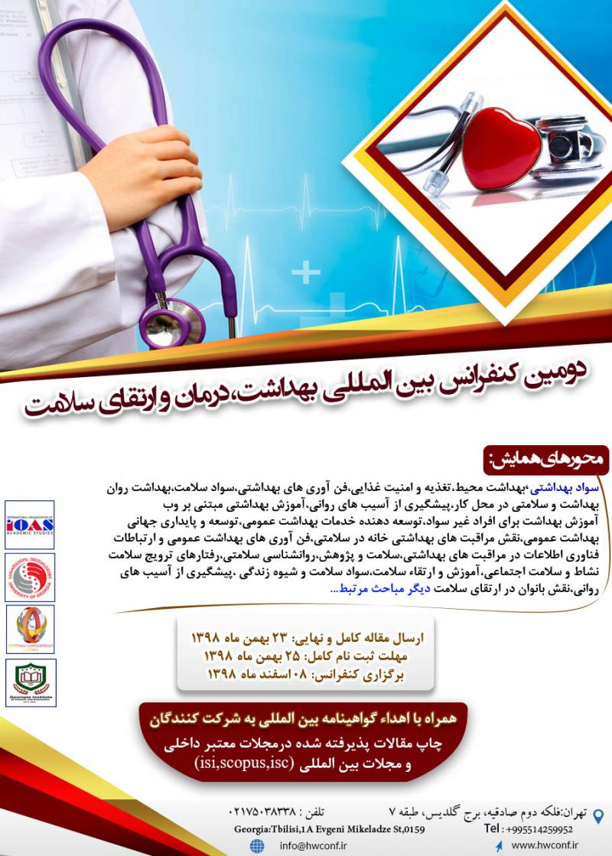 کنفرانس بهداشت،درمان و ارتقای سلامت؛تفلیس - اسفند 98