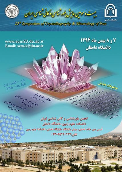 بیست و سومین همایش بلورشناسی و کانی شناسی ایران