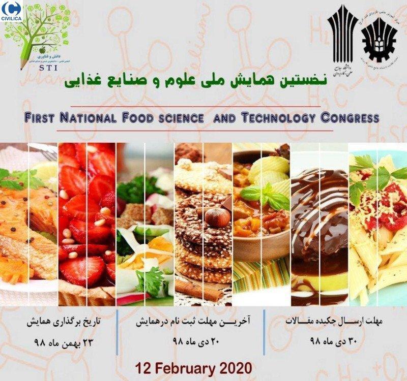 همایش ملی علوم و صنایع غذایی البرز ؛ کرج- بهمن 98