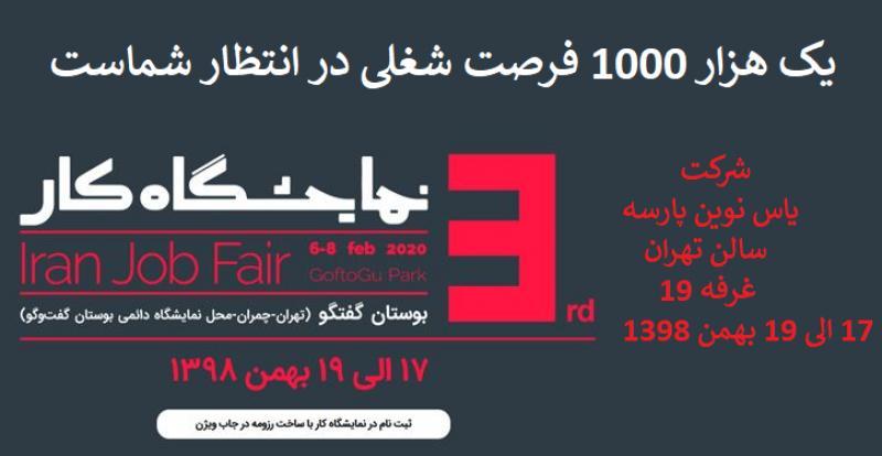نمایشگاه کار ایران ؛ بوستان گفتگو تهران - بهمن 98