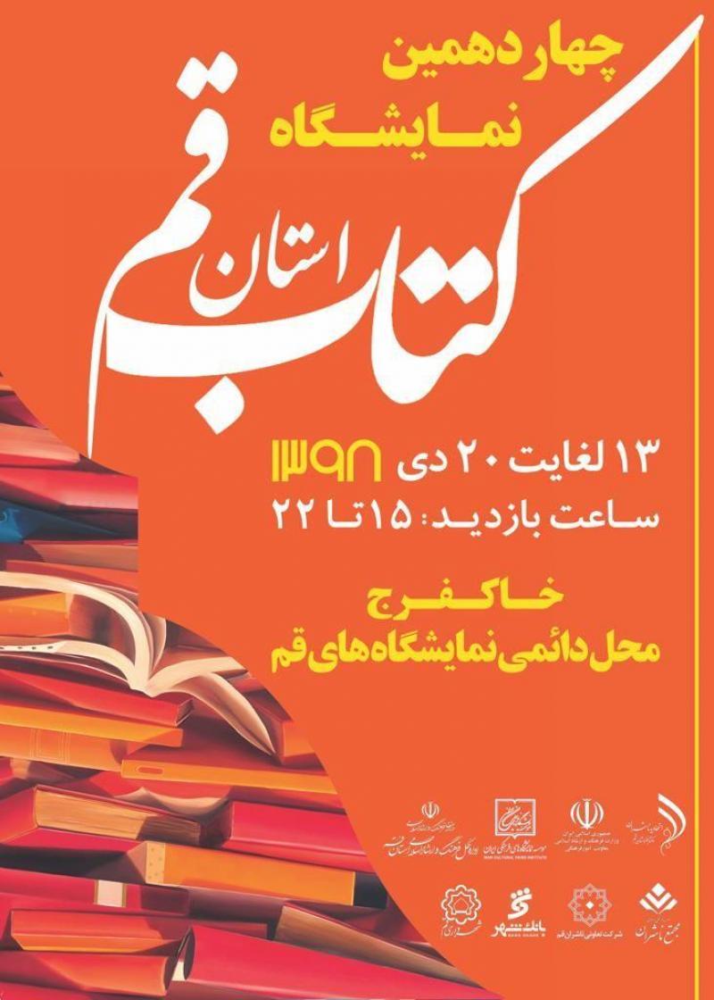 نمایشگاه کتاب ؛قم - دی 98