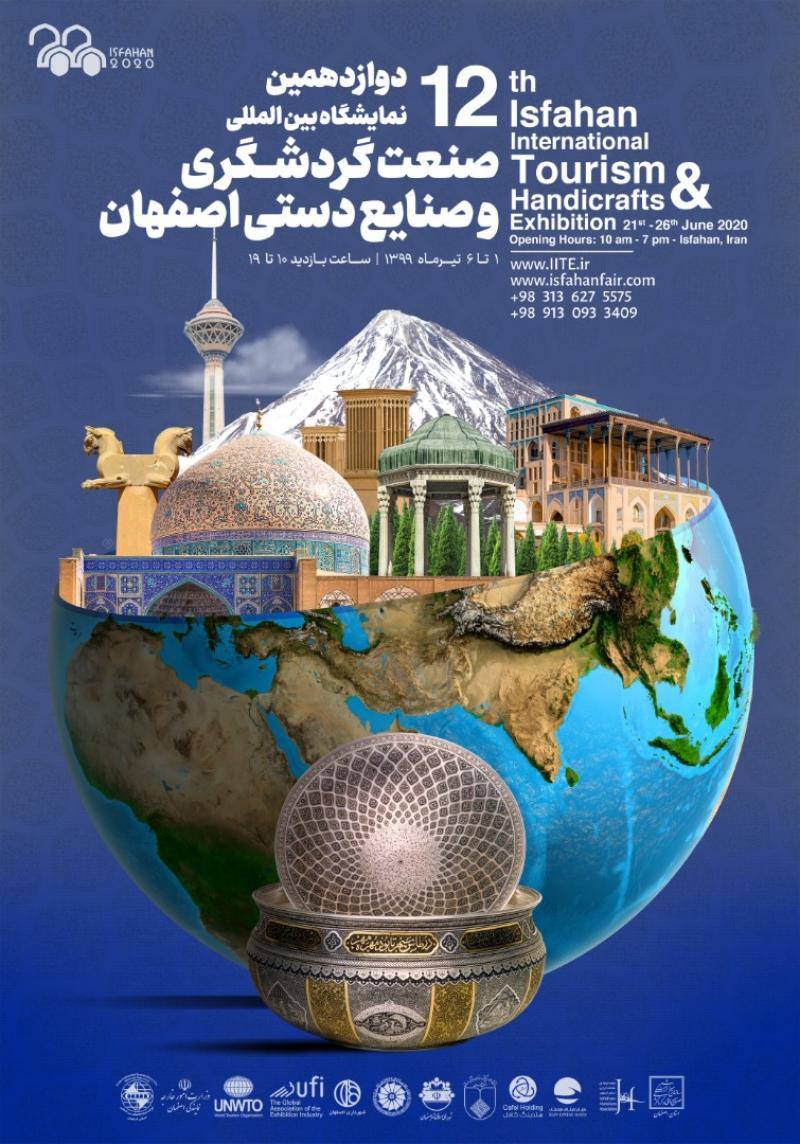 نمایشگاه گردشگری و صنایع دستی اصفهان تیر 99