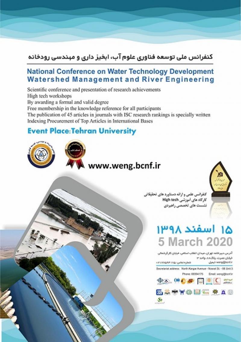 کنفرانس توسعه فناوری علوم آب،آبخیزداری و مهندسی رودخانه؛تهران - اسفند 98