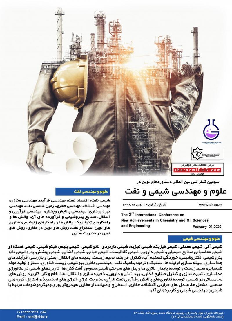 کنفرانس دستاوردهای نوین در علوم و مهندسی شیمی و نفت ؛شیراز - اسفند 98