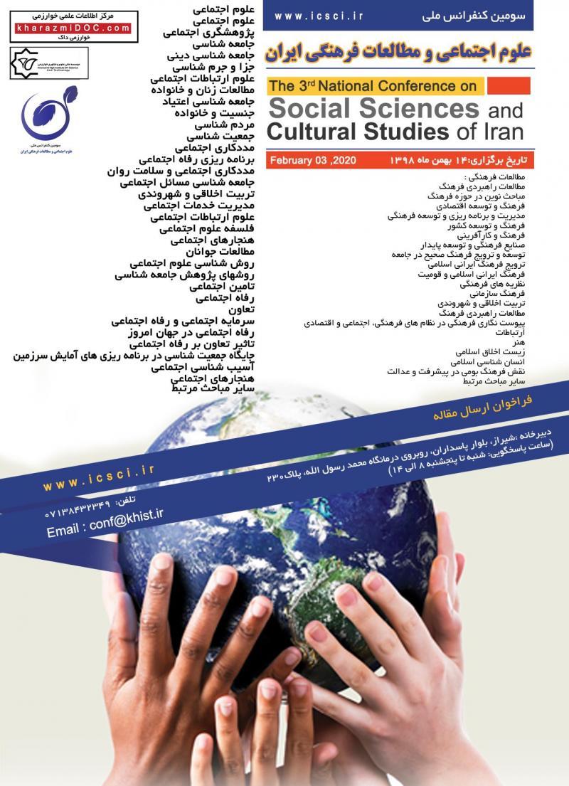 کنفرانس علوم اجتماعی و مطالعات فرهنگی ایران ؛شیراز - بهمن 98