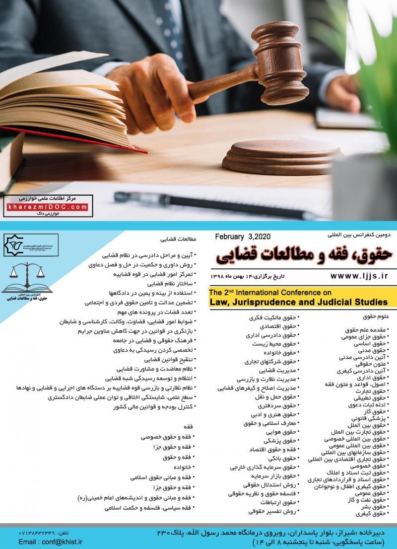 کنفرانس حقوق، فقه و مطالعات قضایی ؛شیراز - بهمن 98